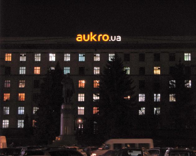 Aukro.ua - крупнейший интернет-аукцион Украины.
